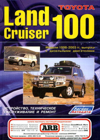 toyota land cruiser 200 2012 руководство по эксплуатации скачать